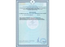 Свидетельство о государственной регистрации «Элакор-МБ1». Таможенный союз