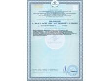 Свидетельство о гос. регистрации «Элакор-МБ2», «Элакор-МБ5» - Таможенный союз
