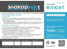 Элакор-МБ1 (Флюат) - флюатирующая пропитка для бетона