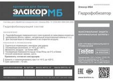 Элакор-МБ4 Гидрофобизатор