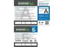 Элакор-ЭД - Наливной Пол Прозрачный для устройства прозрачного слоя декоративных покрытий, 3D-полы