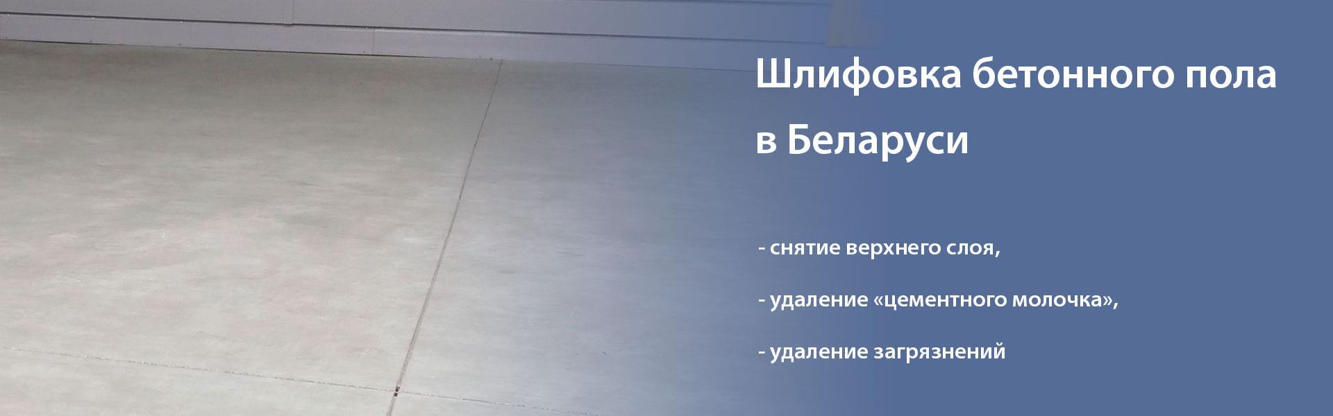 Шлифовка бетонного пола: что из себя представляет и для чего проводится