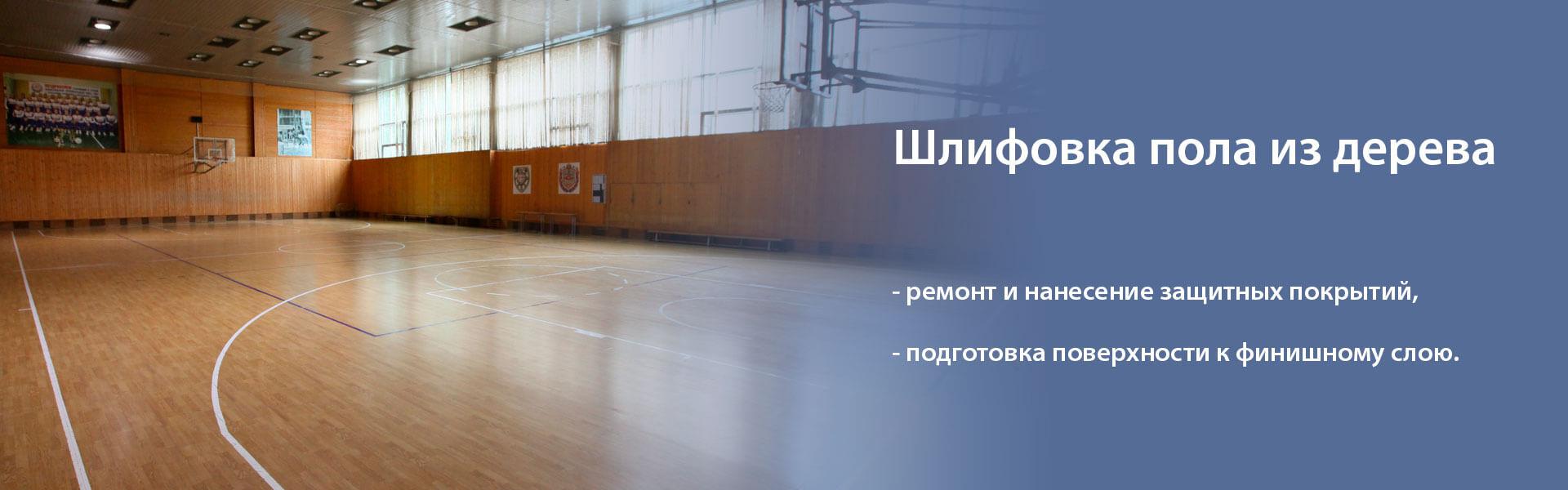 Шлифовка деревянного пола и паркета в Минске и Беларуси под ключ недорого