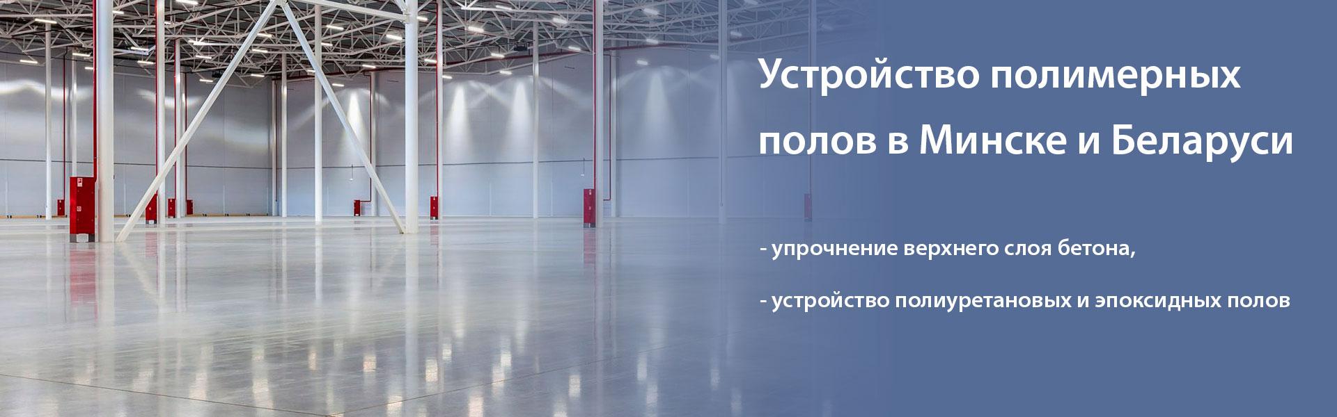Устройство полимерных наливных промышленных полов в Минске и Беларуси
