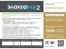 Элакор-МБ2 - Акриловая краска