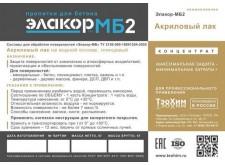 Элакор-МБ2 - Лак Акриловый для дерева