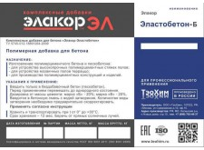 Комплексная добавка для бетона Элакор «Эластобетон-Б»