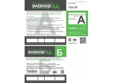 Лак-2К- эпоксидный лак(прозрачный светостойкий)