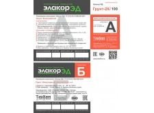 Грунт-2К/100- эпоксидный грунт(без растворителей)
