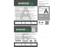 Элакор-ЭД Шпатлевка-2К - двухкомпонентная эпоксидная шпаклевка