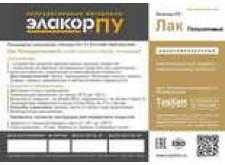 Люкс Лак-Р ПолуМатовый, блеск 20-25% (с растворителем)