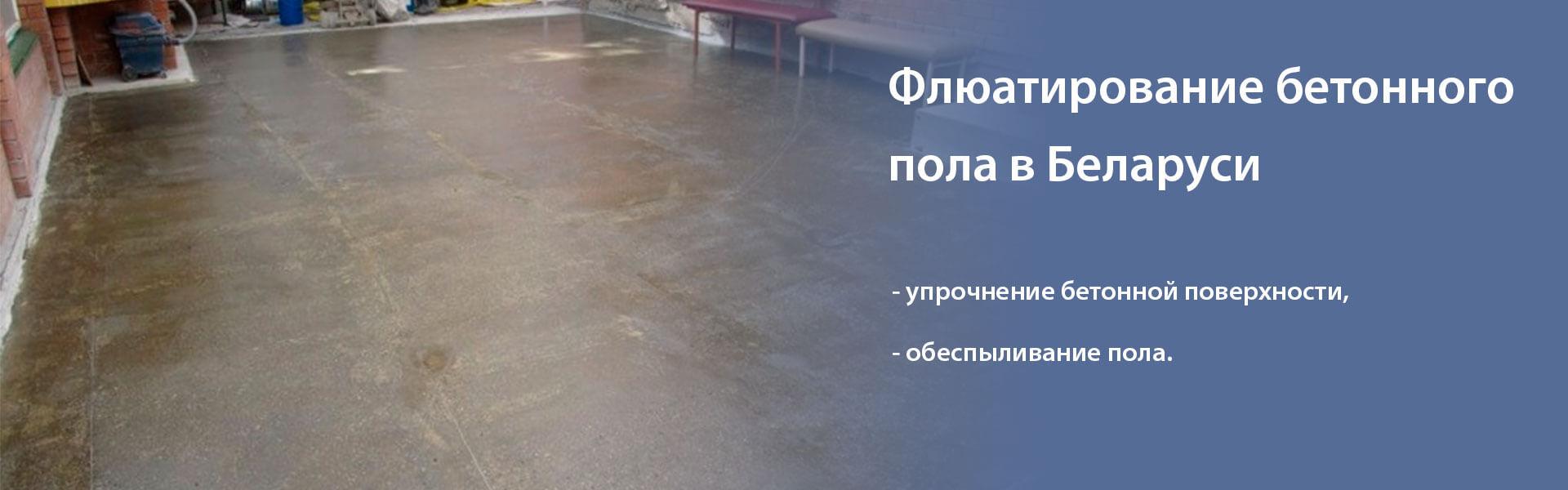 Флюатирование поверхности бетона торкрет бетона